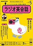 NHKラジオ ラジオ英会話 2021年 5月号 [雑誌] (NHKテキスト)
