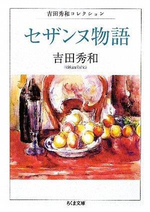 セザンヌ物語―吉田秀和コレクション (ちくま文庫)