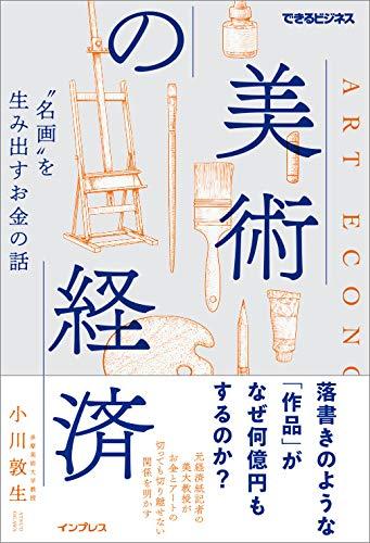 """美術の経済 """"名画""""を生み出すお金の話 (できるビジネスシリーズ)"""