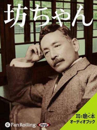 夏目漱石 「坊ちゃん」