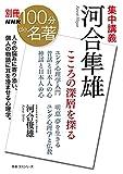 別冊NHK100分de名著 集中講義 河合隼雄: こころの深層を探る (教養・文化シリーズ 別冊NHK100分de名著)