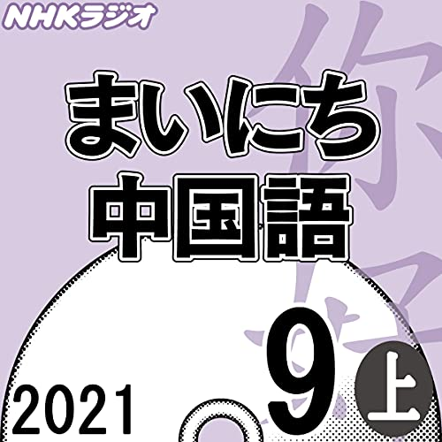 『NHK まいにち中国語 2021年9月号 上』のカバーアート