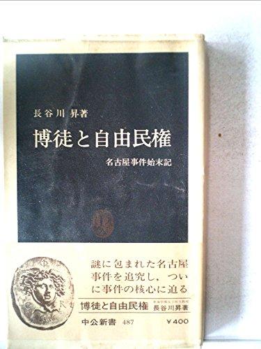 博徒と自由民権―名古屋事件始末記 (1977年) (中公新書)