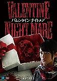 VALENTINE NIGHTMARE バレンタイン ナイトメア[DVD]