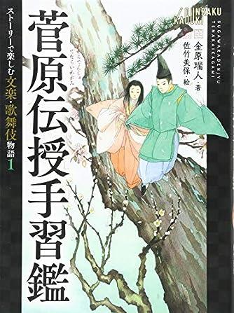 ストーリーで楽しむ文楽・歌舞伎物語 (1) 菅原伝授手習鑑