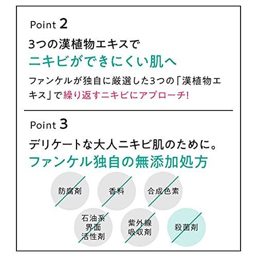 ファンケル(FANCL)アクネケア化粧液1本30mL(約30日分)【医薬部外品】化粧水ニキビ