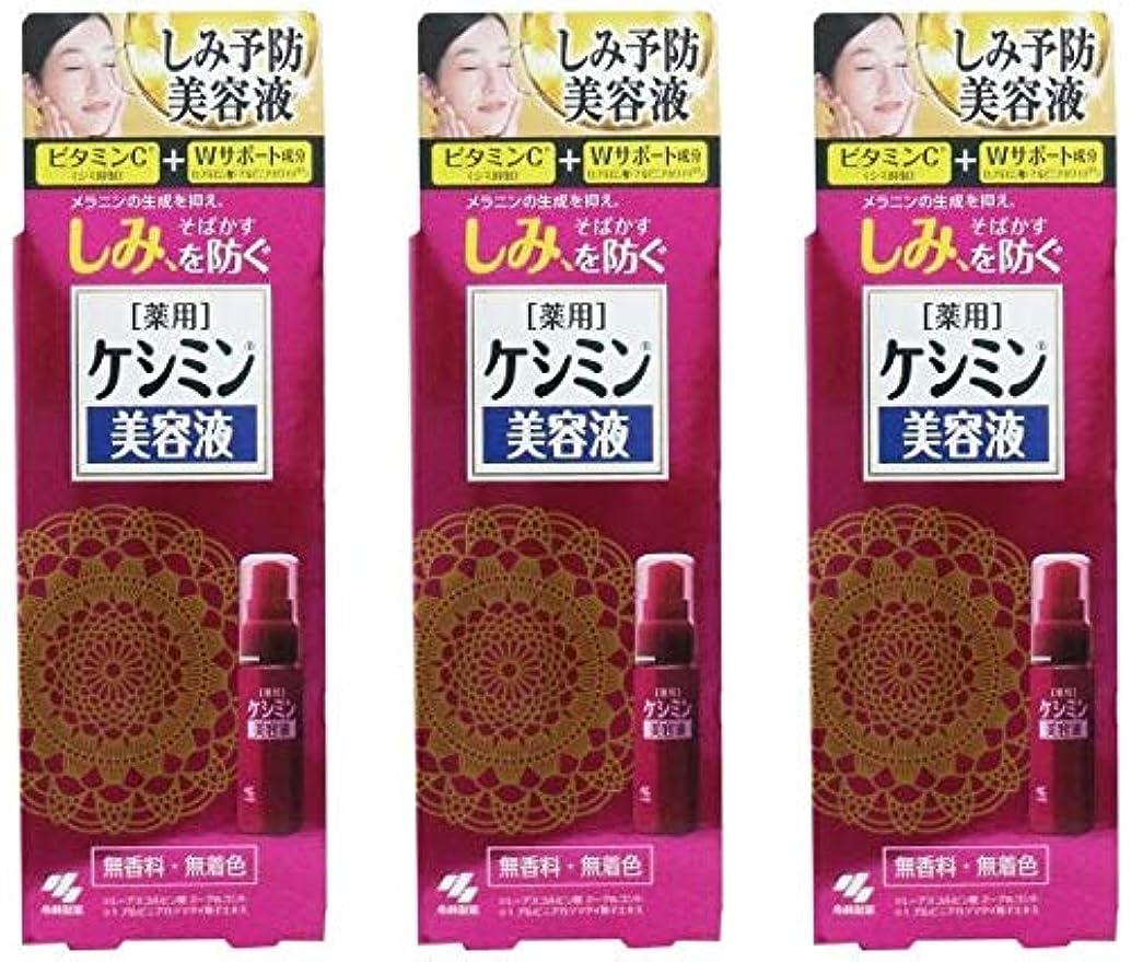 肥沃な溶けた結紮【まとめ買い】ケシミン美容液 シミを防ぐ 30ml 【医薬部外品】【×3個】