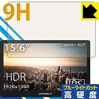 PDA工房 JAPANNEXT JN-MD-IPS1560TFHDR 9H高硬度[ブルーライトカット] 保護 フィルム 光沢 日本製