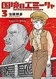 国境のエミーリャ(3) (ゲッサン少年サンデーコミックス)