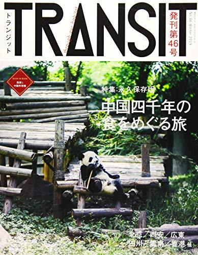 TRANSIT(トランジット)46号 中国四千年の食をめぐる旅 (講談社 Mook(J))
