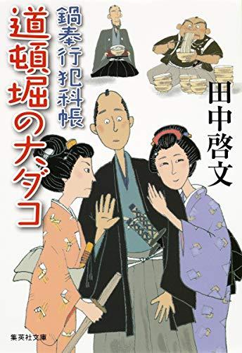 鍋奉行犯科帳 道頓堀の大ダコ (集英社文庫)