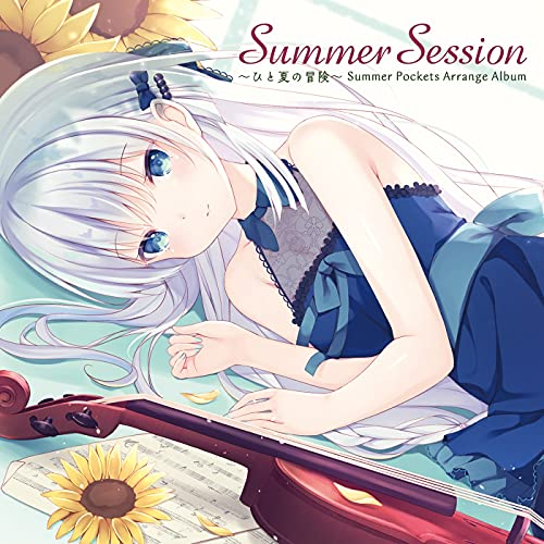 Summer Pockets Arrange Album『Summer Session ~ひと夏の冒険~ 』