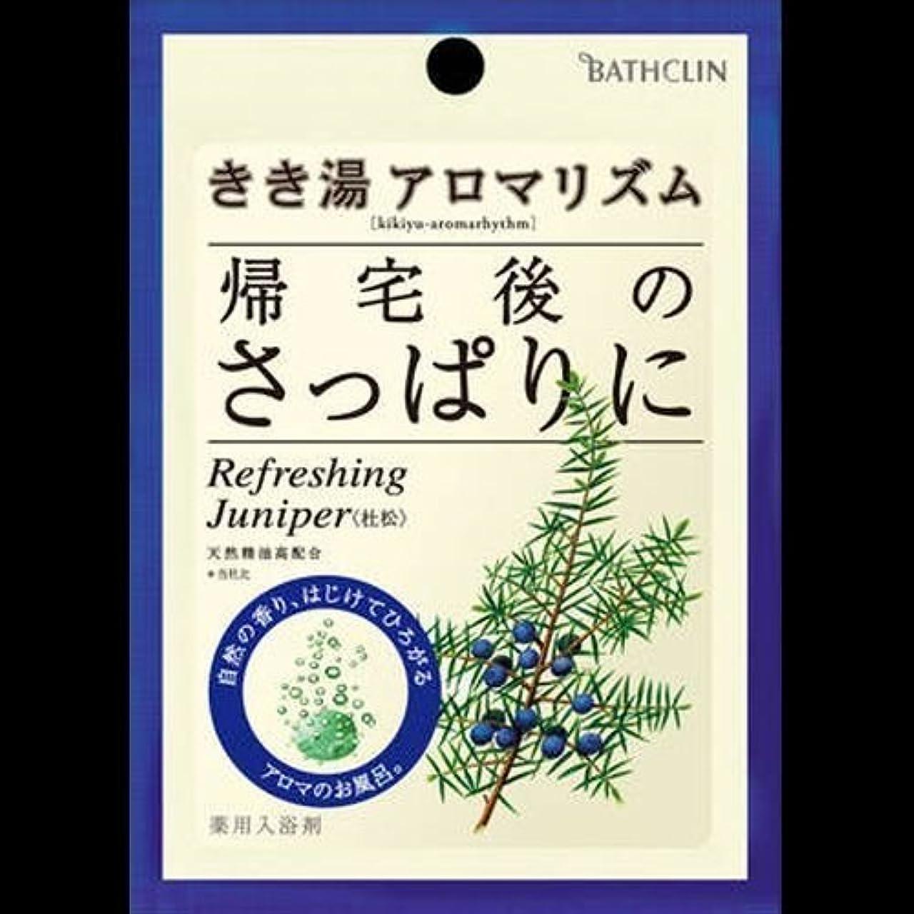 火星学生華氏【まとめ買い】きき湯 アロマリズム リフレッシュジュニパーの香り 30g ×2セット