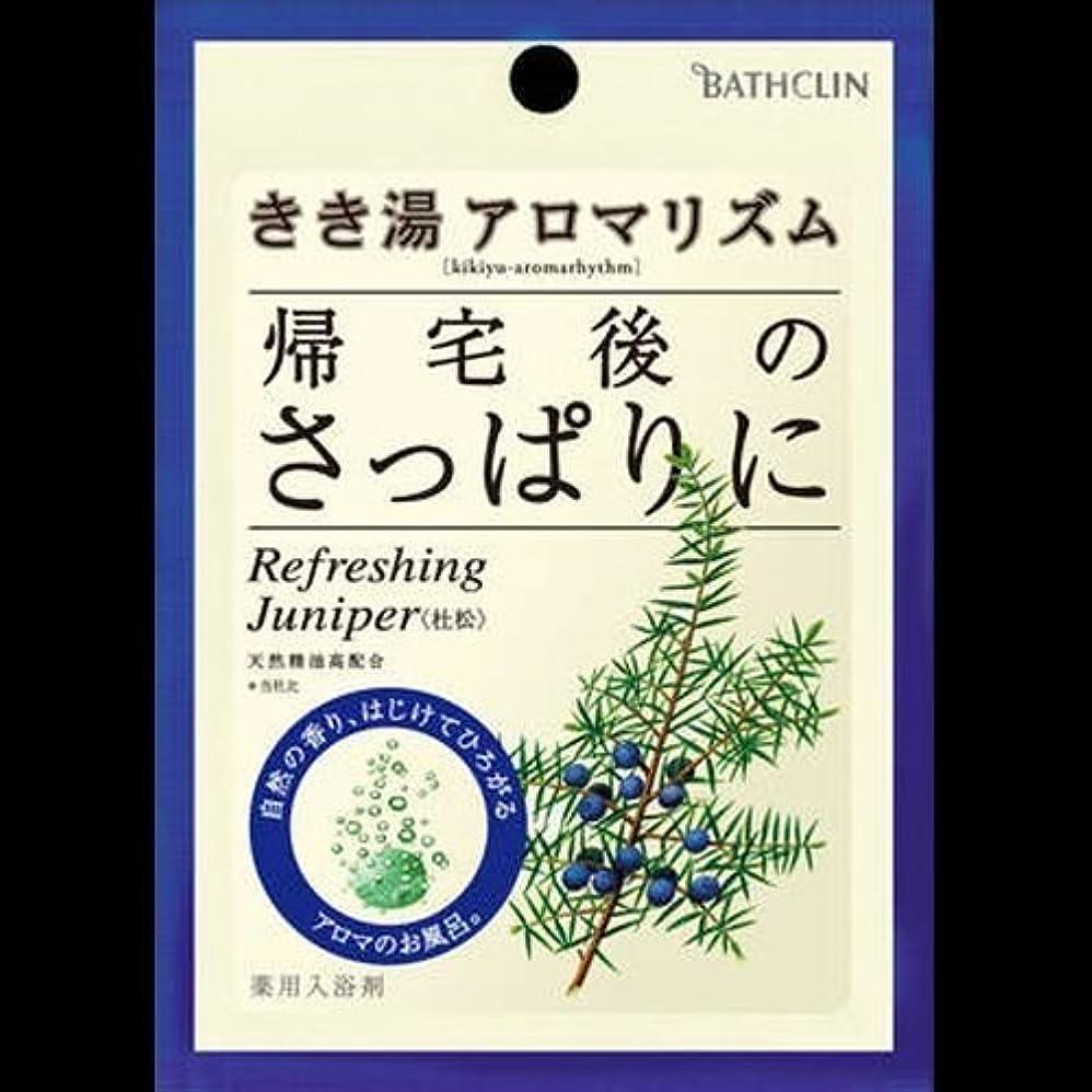 取り付け差ジョージエリオット【まとめ買い】きき湯 アロマリズム リフレッシュジュニパーの香り 30g ×2セット
