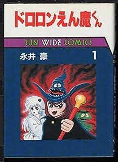 ドロロンえん魔くん 1 (サンワイドコミックス)