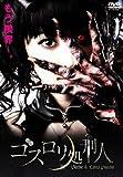 ゴスロリ処刑人 [DVD] image