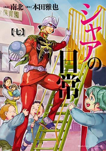 シャアの日常(7) (角川コミックス・エース)の詳細を見る