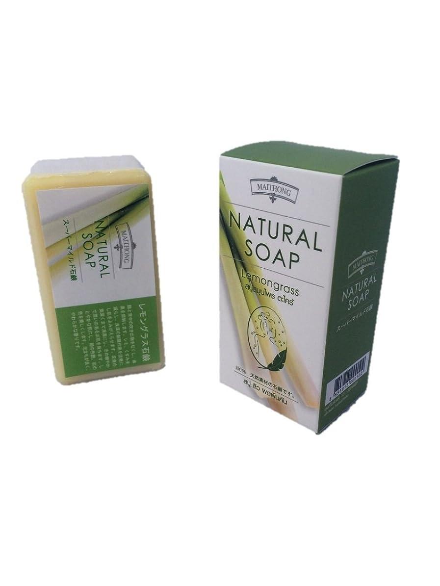 クロス盲目。マイトン maithong soap remongrass  レモングラス石鹸  高級石鹸 洗顔石鹸 冬の乾燥に [並行輸入品]