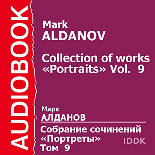 Collection of Works: Portraits, Volume 9 [Russian Edition] cover art