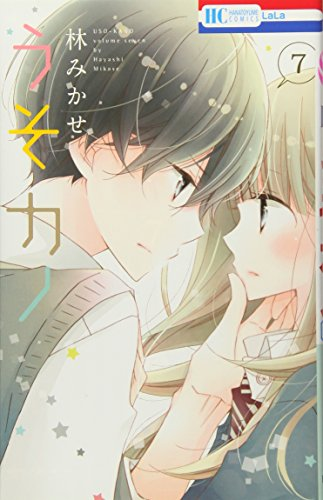 うそカノ 7 (花とゆめCOMICS) - 林みかせ