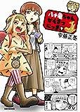 八十亀ちゃんかんさつにっき (9) (REXコミックス)