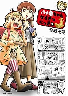 八十亀ちゃんかんさつにっきの最新刊