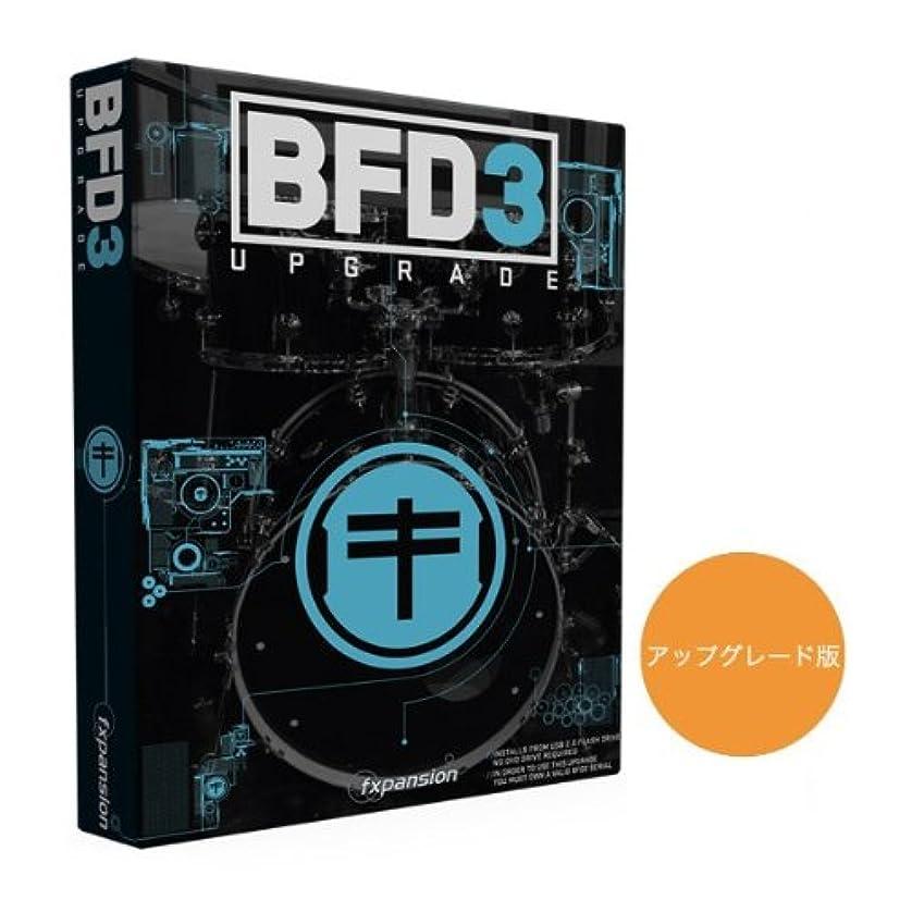 パースブラックボロウマークされた会計士FXpansion / BFD3 Upgrade from BFD2 w/ USB 2.0 Flash Drive (BFD 3 USBメモリ アップグレード版) ドラム音源