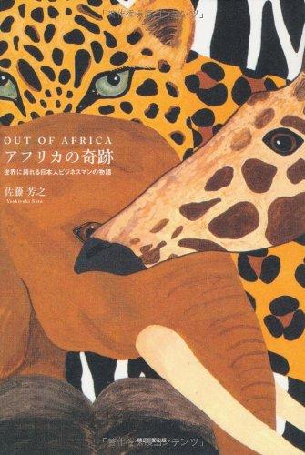 OUT OF AFRICA アフリカの奇跡 世界に誇れる日本人ビジネスマンの物語