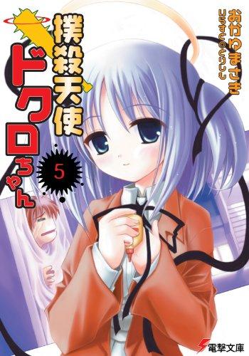 撲殺天使ドクロちゃん(5) (電撃文庫)