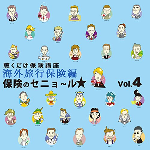 『聴くだけ保険講座 Vol.4「海外旅行保険編」』のカバーアート