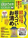ゆほびかGOLD vol.43 幸せなお金持ちになる本   CD、カード付き ゆほびか2019年8月号増刊