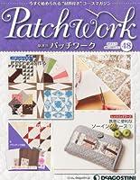 パッチワーク 48号 (ソーイングケース1、Eブロックを作る) [分冊百科] (キット付)