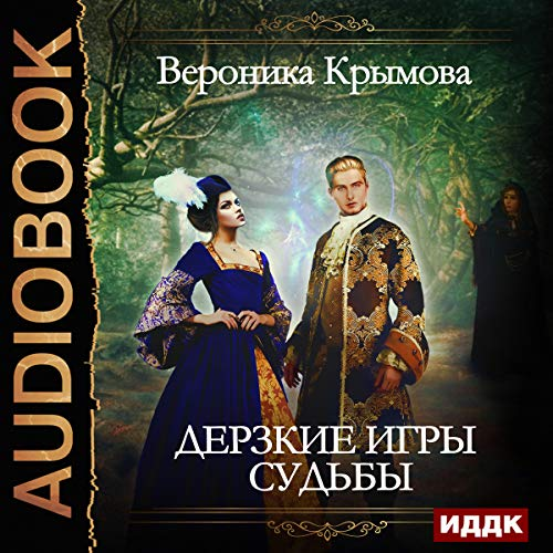 The Impudent Games of Fate (Russian Edition) audiobook cover art