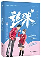 Love And Table Tennis (Chinese Edition)