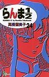 らんま1/2〔新装版〕(24) (少年サンデーコミックス)