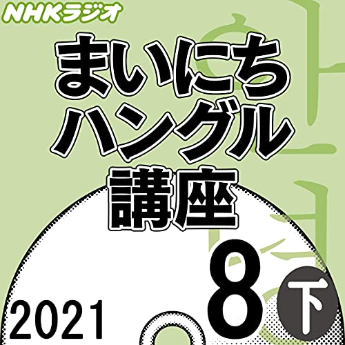 『NHK まいにちハングル講座 2021年8月号 下』のカバーアート