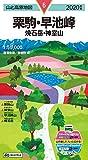 山と高原地図 栗駒・早池峰 焼石岳・神室山