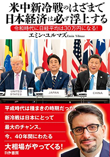 米中新冷戦のはざまで日本経済は必ず浮上する (かや書房)