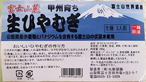 富士山麓 甲州育ち 生ひやむぎ 2人前