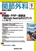 関節外科 -基礎と臨床 2020年9月号 特集:幹細胞・PRP・衝撃波−Biologic healingのエビデンス