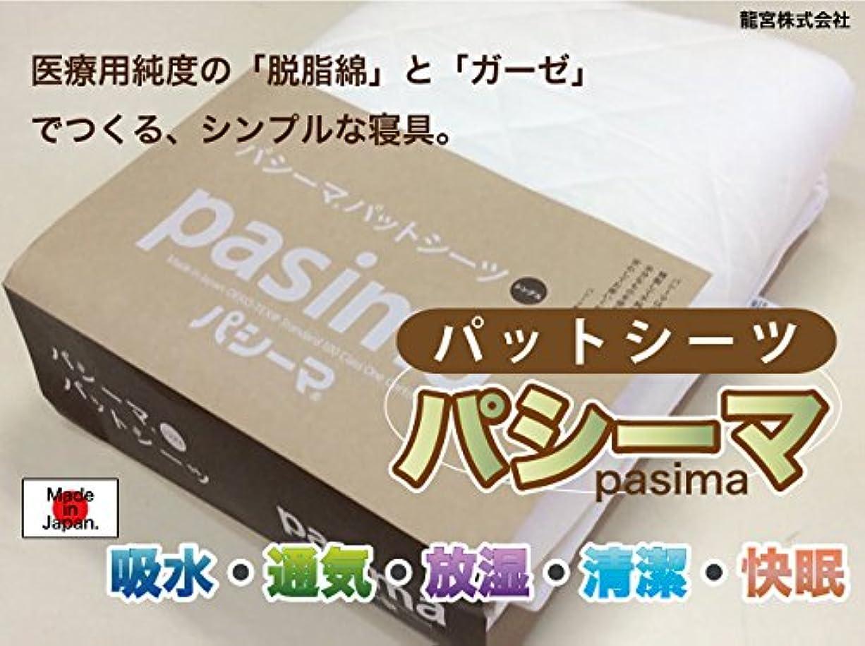 混合方法破壊する【パシーマ】パットシーツ【セミダブル】【きなり】医療用純度の脱脂綿とガーゼで作るシンプル寝具 日本製