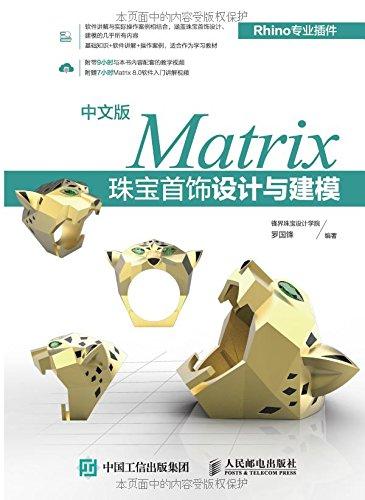 中国語版Matrixジュエリーのデザインとモデリング