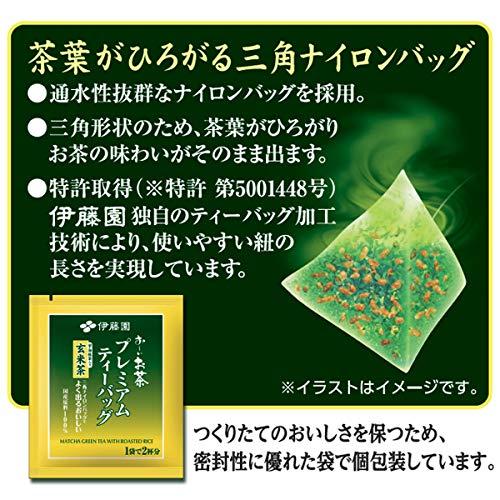 『伊藤園 おーいお茶 プレミアムティーバッグ 宇治抹茶入り玄米茶 2.3g ×50袋』の3枚目の画像