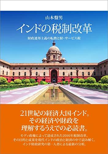 インドの税制改革─財政連邦主義の転換と財・サービス税─