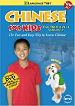 Chinese for Kids: Learn Chinese Beginning Level 1 Volume 2