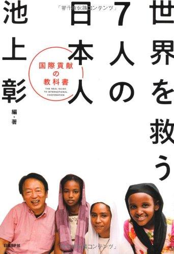 世界を救う7人の日本人 国際貢献の教科書の詳細を見る