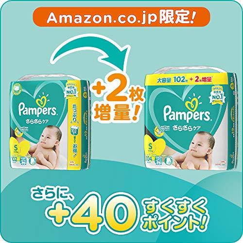 【テープSサイズ】パンパースオムツさらさらケア(4~8kg)104枚【Amazon限定品】