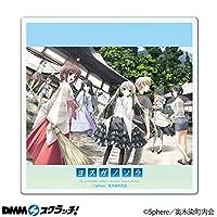 DMMスクラッチ ヨスガノソラ D賞 D-3 アクリルコースター