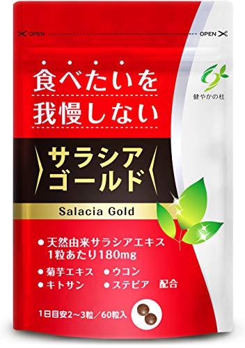 サラシアゴールド サラシア クルクミン ウコン 菊芋 キトサン デキストリン サプリ サラシア 10800mg 60粒