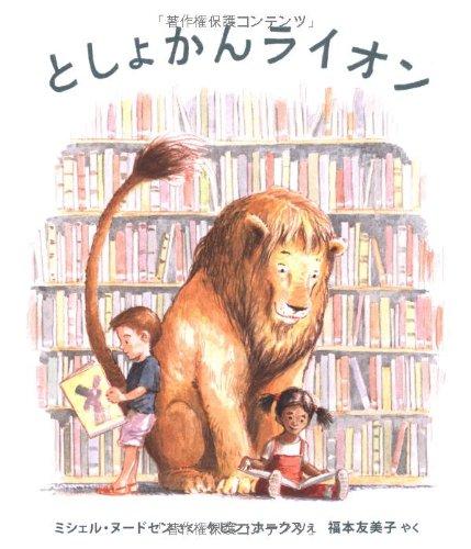 としょかんライオン (海外秀作絵本 17)の詳細を見る